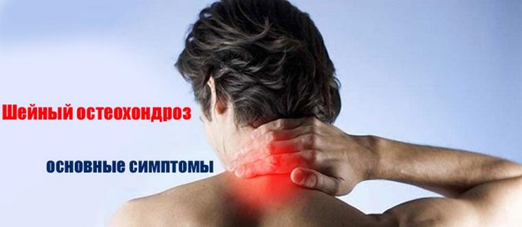 hatékony kenőcsök és gélek a nyaki osteochondrozishoz