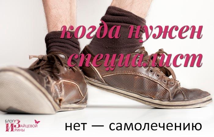 hogyan lehet kezelni a lábujjat dörzsölte az ízületet